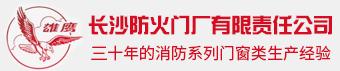 长沙防火门厂有限责任公司